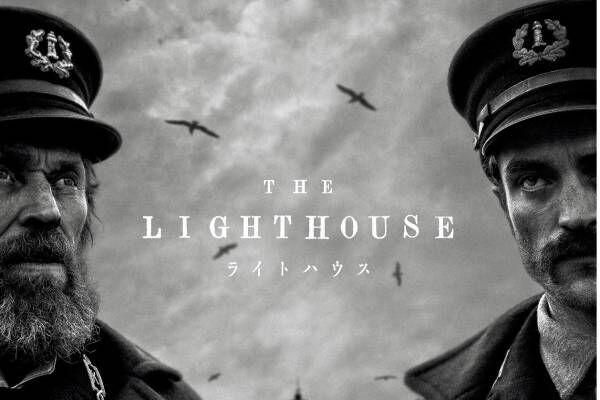 A24製作のスリラー映画『ライトハウス』謎めいた孤島、灯台主たちの狂気と幻想を描く