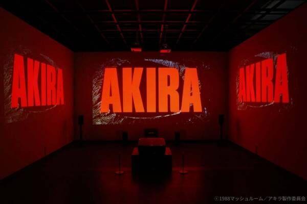 """大友克洋のアニメ映画『AKIRA』の""""音楽を体感する""""常設展示が日本科学未来館でスタート"""