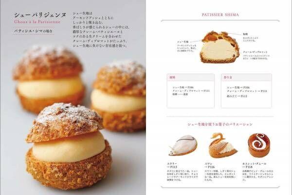 書籍『シュークリームの発想と組み立て』シュークリーム名店の秘蔵レシピを公開&徹底解説