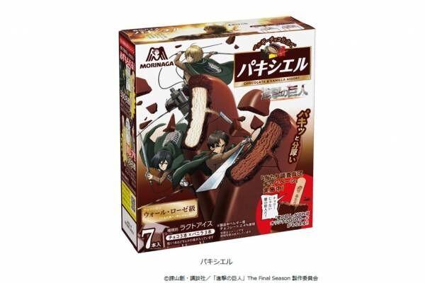 人気チョコアイスバー「パキシエル」×「進撃の巨人」コラボパッケージ、バニラアイスも追加