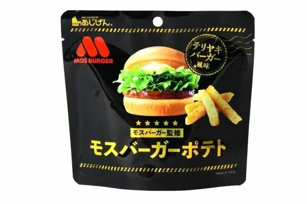 モスバーガー人気「テリヤキバーガー」がポテトスティック菓子に - 2種類の味噌をブレンド