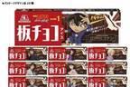 映画『名探偵コナン 緋色の弾丸』×板チョコアイス、赤井家のメンバーが浮かぶ全10種類のパッケージ