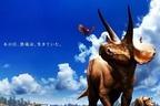 """「ディノサイエンス 恐竜科学博」""""五感で楽しめる""""体験型恐竜展がパシフィコ横浜で"""
