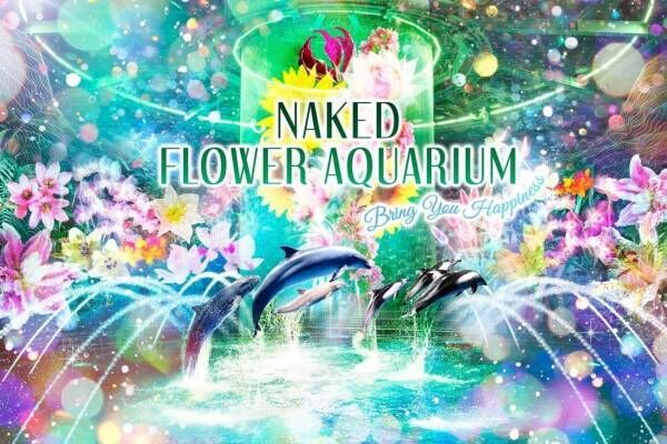 マクセル アクアパーク品川で「ネイキッドフラワーアクアリウム」デジタル技術を駆使した花×海の世界