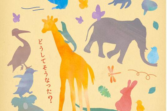 書籍『ざんねんないきもの事典』アニメ映画化、南極&オーストラリア&日本が舞台のオリジナル作品