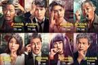 中国映画『唐人街探偵 東京MISSION』妻夫木聡&長澤まさみらが出演、3カ国の探偵が東京に集結