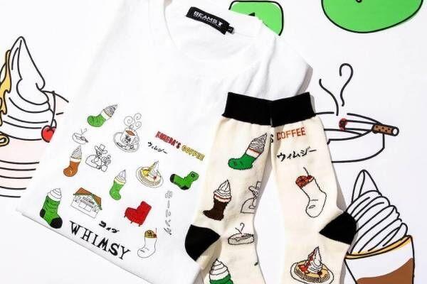 ビームス T×コメダ珈琲店×ウィムジー ソックス、シロノワール&クリームソーダグラス柄Tシャツなど