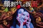 """東京ドームシティのお化け屋敷「怨霊座敷」""""恐怖倍増""""夏の特別演出、17時以降は超・絶叫編に"""