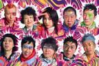 のん&宮藤官九郎、大パルコ人4 マジロックオペラ「愛が世界を救います(ただし屁が出ます)」