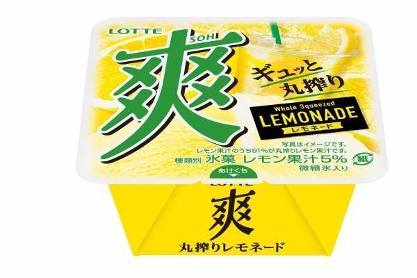 """新アイス「爽 丸搾りレモネード」シチリア産レモンを""""ギュッ""""と丸絞り!甘酸っぱい味わい"""