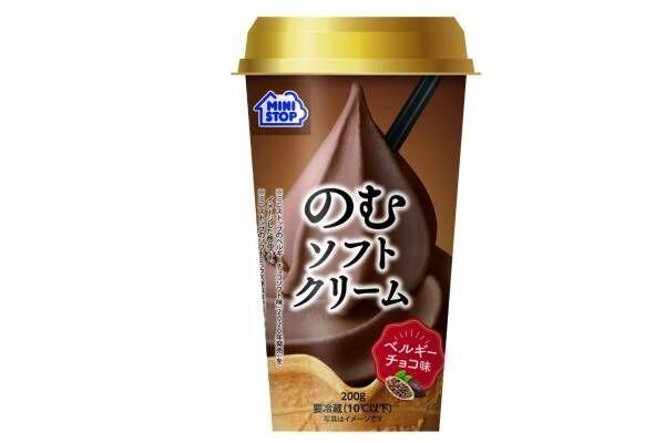 ミニストップ人気NO.1ソフトクリーム「ベルギーチョコ」がドリンクに、ほろ苦チョコのコク深い風味