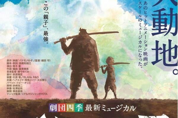 劇団四季の新作ミュージカル『バケモノの子』 細田守のアニメ映画が舞台化、22年4月より上演