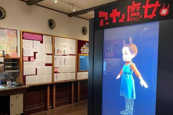 三鷹の森ジブリ美術館「アーヤと魔女」展、宮崎吾朗によるジブリ初のフル3DCGアニメ制作の裏側に迫る