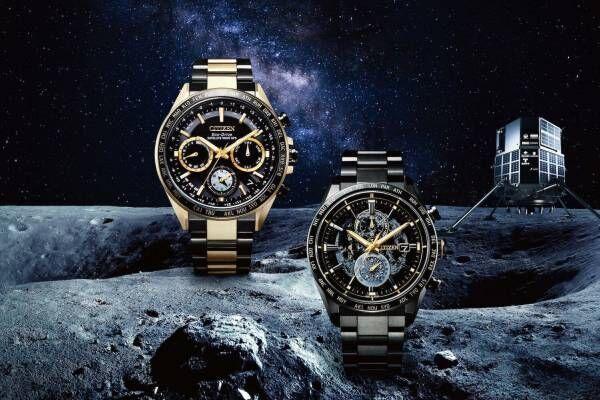 """シチズン アテッサ限定腕時計""""月の淡い光&暗闇""""を表現したゴールド・ブラックの2モデル"""