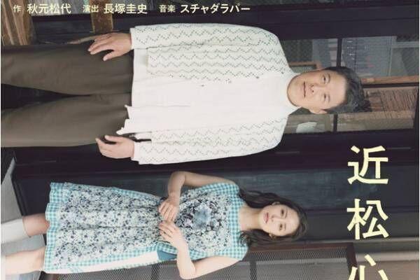 舞台『近松心中物語』田中哲司・松田龍平らが出演、男女二組の恋物語を長塚圭史の演出で