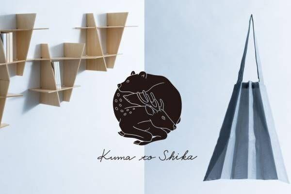 """隈研吾×中川政七商店「くまとしか」プロジェクト、建築発想の""""暮らしの道具"""""""
