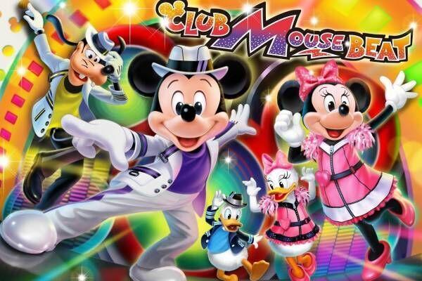 東京ディズニーランド「クラブマウスビート」開始、ショーベースの新エンターテイメントプログラム