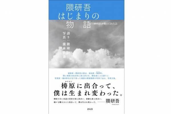書籍『隈研吾 はじまりの物語 ゆすはらが教えてくれたこと』瀧本幹也の写真とともにたどる隈建築