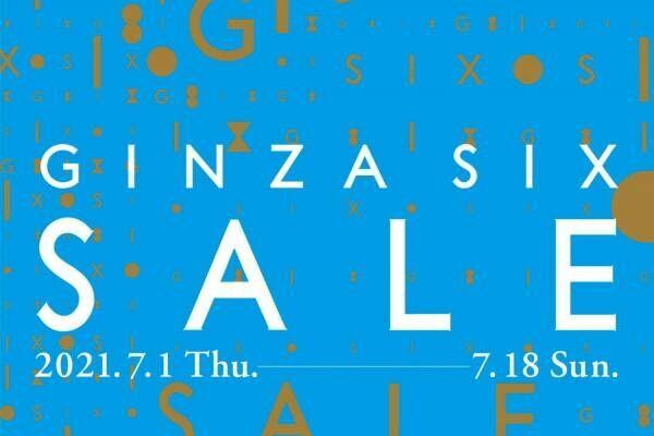 「ギンザ シックス」2021夏セール、ディーゼルやケンゾーなど約80店舗参加&最大50%オフ