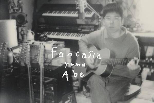 ネバヤン安部勇磨、初のソロアルバム『Fantasia』細野晴臣もミックスで参加の全12曲