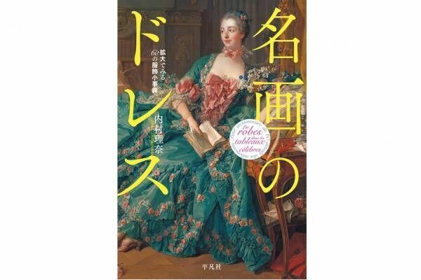 書籍『名画のドレス 拡大でみる60の服飾小事典』ロココ〜印象派絵画からたどる西洋服飾史