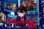 名探偵コナン×リアル脱出ゲーム「緋色の捜査網からの脱出」東京・愛知・大阪・福岡など全国で開催