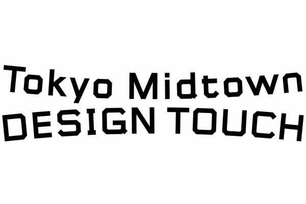 """「東京ミッドタウン デザインタッチ2021」開催決定、クリエイター視点で""""デザインの裏""""に迫る"""