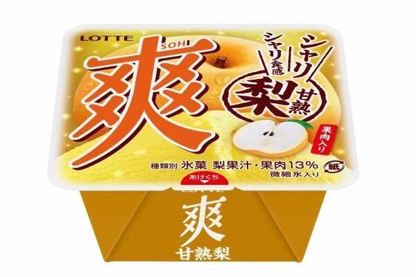 """新アイス「爽 甘熟梨」果肉ごろごろ&シャリっと食感、""""熟した梨""""風ジューシーな風味"""