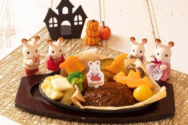シルバニアファミリー「ハロウィン」イベントが川崎で、赤ちゃん人形付きコラボメニュー&ジオラマ展示