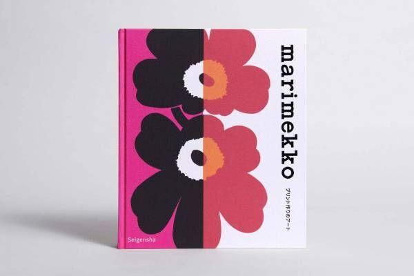"""マリメッコ""""100以上のプリントデザイン""""収録の日本語版公式アートブック、代官山で展示&限定ストアも"""