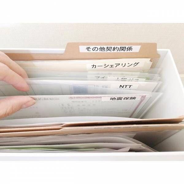 請求書を見やすくきれいにまとめる!インテリア上級者の整理整頓術