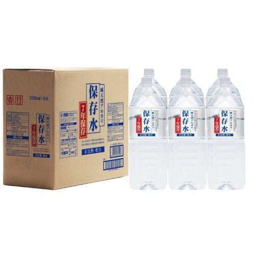 純天然アルカリ保存水7年保存水