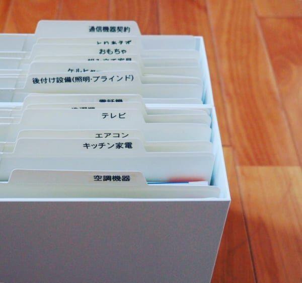 【無印・ニトリ・100均etc.】トリセツからお薬手帳まで、便利な収納アイデア大特集