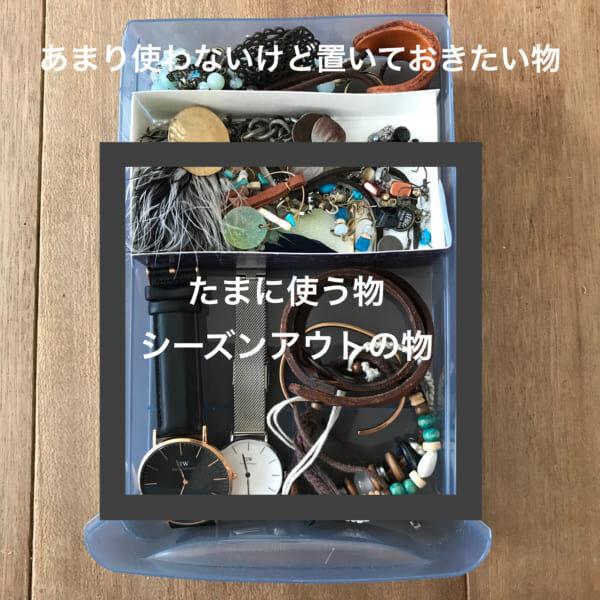 【連載】DIYで整理収納♬セリアのフレームでアクセサリーをスッキリ収納