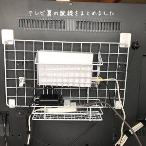 テレビ裏の配線収納
