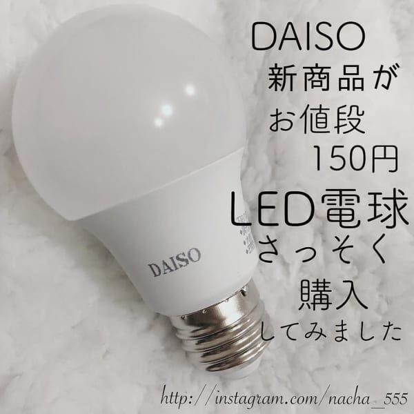 ダイソーLED電球