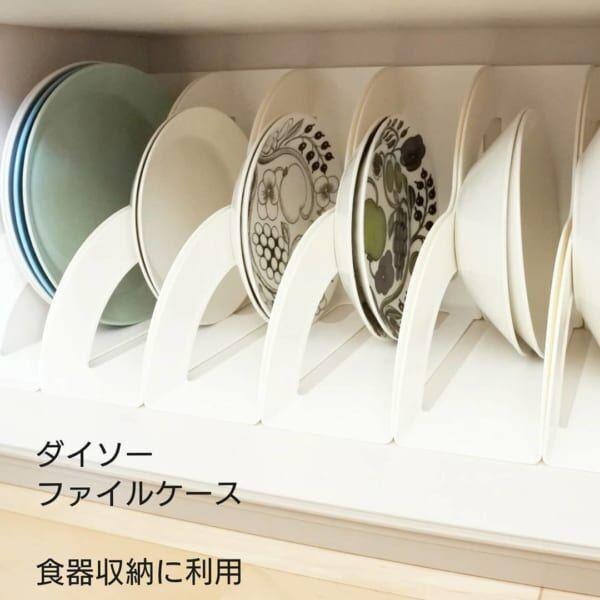 ダイソーファイルケースでお皿を収納
