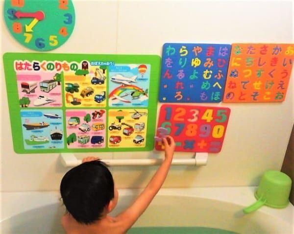 フレッツお勉強ボードお風呂