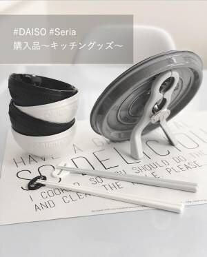 DAISO(ダイソー)で見つけたキッチンアイテム