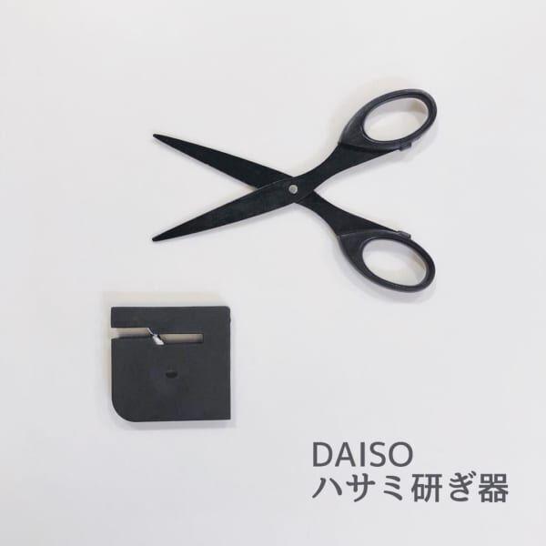 ダイソーのハサミ研ぎ器