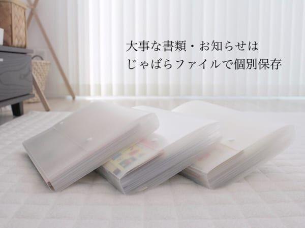 書類収納3