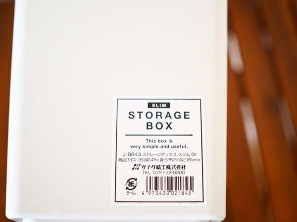 ・ストレージボックス スリムGr100円(税抜)2