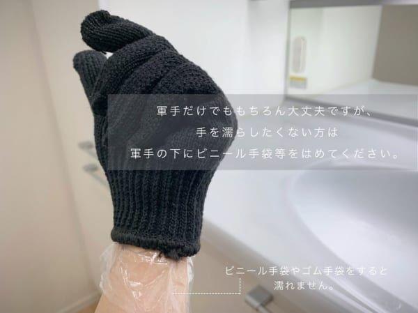 ビニール手袋を重ねて手の保護を