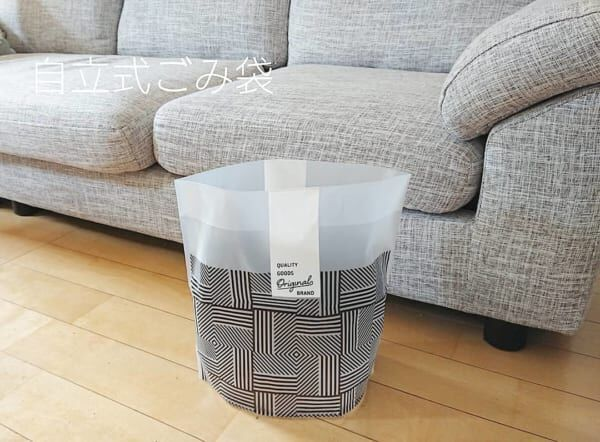 自立式ゴミ袋ダイソー