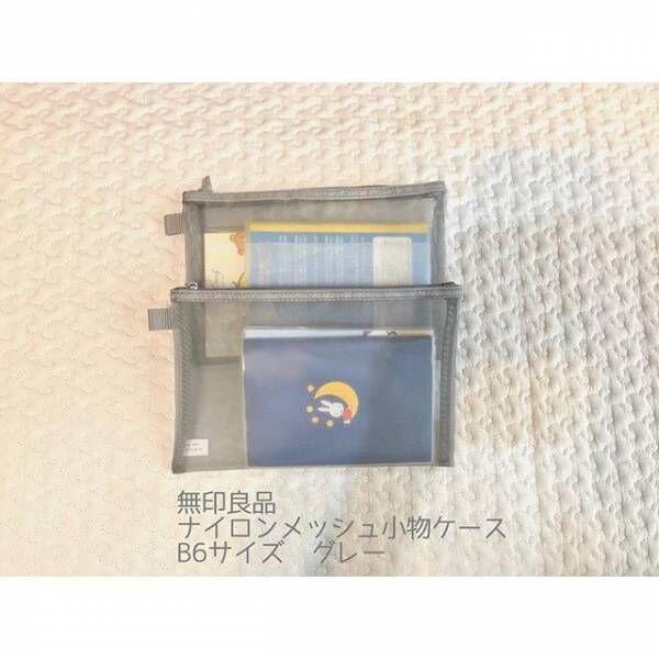 【無印良品】ナイロンメッシュケース