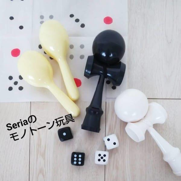 セリアのモノトーン玩具