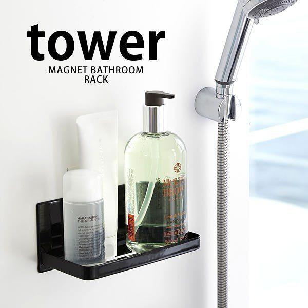 tower マグネット収納
