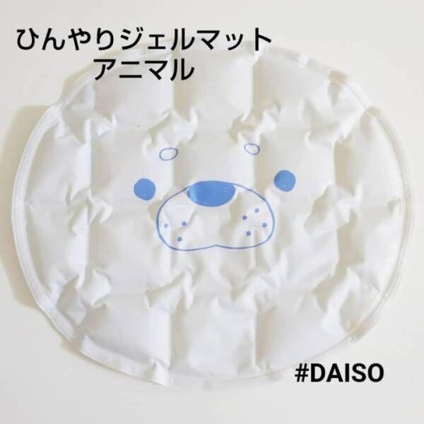 ひんやりジェルマット【ダイソー】