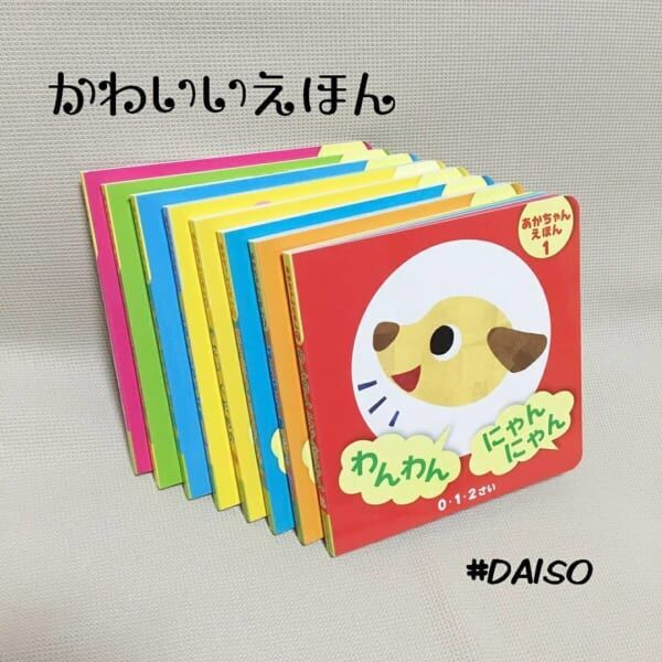 100円(税別)でも充実の内容に感激する絵本【ダイソー】