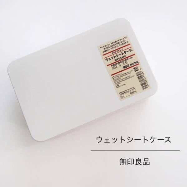 【無印良品】シンプルなウェットシートケース